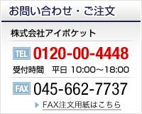 お問い合わせ・ご注文 株式会社アイポケット TEL 0120-00-4448 FAX 045-662-7737